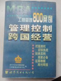 工商管理800案例.第二分册.管理控制 跨国经营
