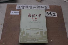 武汉大学年鉴.2010