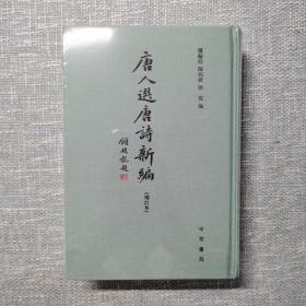 唐人选唐诗新编(增订本)