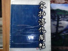 宋拓淳化阁帖  (上册)  精装