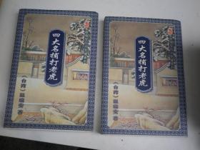 温瑞安武侠小说精品集(11本)