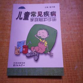 儿童常见疾病家庭看护手册