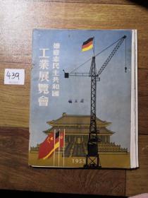 德意志民主共和国工业展览会53年脱页如图