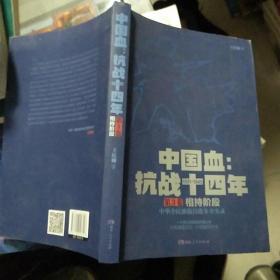 中国血 抗战十四年 第3卷 相持阶段  品如图