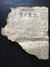 中华民国三十三年二月十日《抗战日报》半张