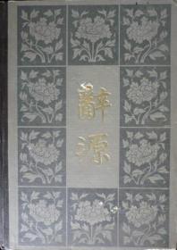 辞源:修订本第一册