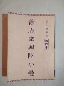 徐志摩与陆小曼(修订本)