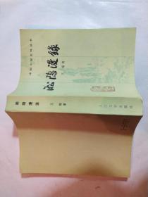 淞隐漫录(中国小说史料丛书)