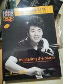 跟朗朗学钢琴