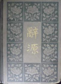 辞源:修订本第四册