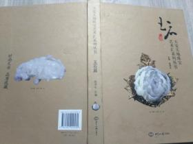 天安天地珠宝艺术汇系列丛书 玉石篇