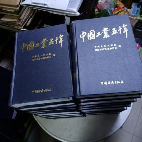 中国工业五十年 新中国工业通鉴 全套20卷 两箱未翻阅