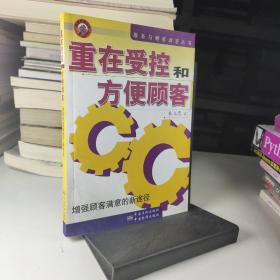 质量管理丛书·服务与顾客满意丛书:重在受控和方便顾客