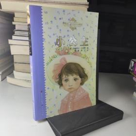 小公主:外国文学经典
