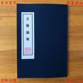 【复印件】文艺论集-田汉-民国良友图书印刷有限公司刊本