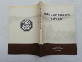传承和弘扬岭南建筑文化研讨会文集;广州市城乡建设委员会;大16开bs