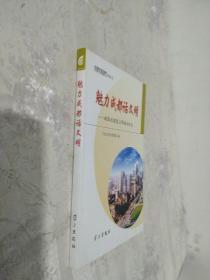 魅力成都话文明:成都市创建文明城市纪实