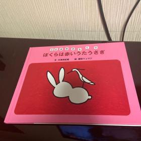 日文原版儿童绘本