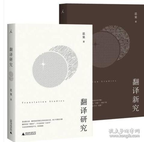 正版 理想国套装2册 翻译新究+翻译研究 思果著 广西师范大学出版社