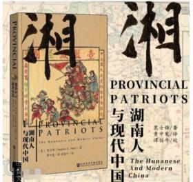 正版社科文献历史书籍 甲骨文丛书《湖南人与现代中国 》天国之秋作者裴士锋著