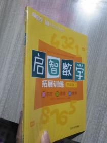 新东方:启智数学,拓展训练:四年级 1