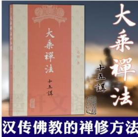 正版现货 上海古籍 大乘禅法十五讲 达照 著