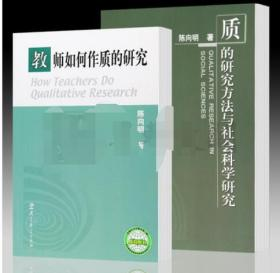 正版图书 全2册 教师如何作质的研究+质的研究方法与社会科学研究 陈向明著 教育科学