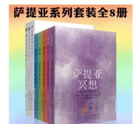 正版 世图心理萨提亚系列书籍全套8册 萨提亚家庭治疗模式+治疗实录+新家庭如何塑造人+沉思冥想等 关系调适 心灵治疗心理学书籍