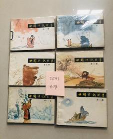 中国诗歌故事六本(第1、2、5、8、11、12册)品较好。上海人民美术出版社