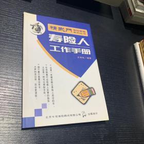 精武门保险营销系列丛书:寿险人工作手册