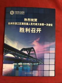 中国移动通信充值卡:没刮过〔6张+2张电影年卡〕
