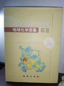 中国西南地区76种元素地球化学图集