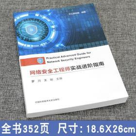 【当天发货】网络安全工程师实战进阶指南 中国科学技术大学出版社