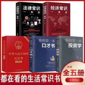 【全套5册】民法典2020新版 中华人民共和国民法典大字版+法律常识一全 经济常识一全 中国基法律婚姻法民法知识常识书籍