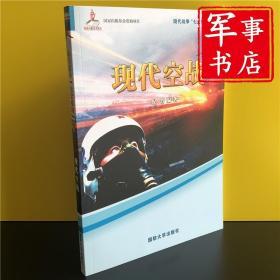 现代空战 现代战争七大领域丛书