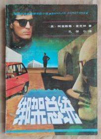 《绑架总统》[美] 阿里斯蒂·麦克林 著 孔保尔 译