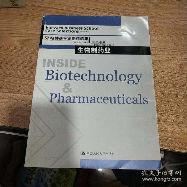 生物制药业