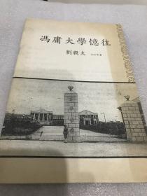 冯庸大学忆往 冯庸和冯庸大学