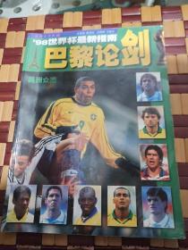 巴黎论剑 98世界杯最新指南(正版现货,内页干净完整,包挂刷)