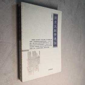 简帛文献学通论 大32开 平装本 张显成 著 中华书局出版社 2004年1版1印 私藏 全新品相