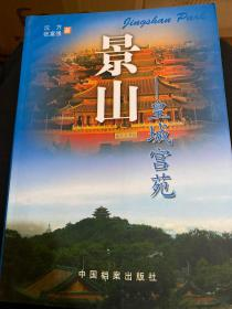 景山 : 皇城宫苑