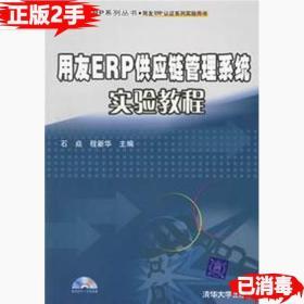正版用友ERP供应链管理系统实验教程 石焱 9787302137696 清