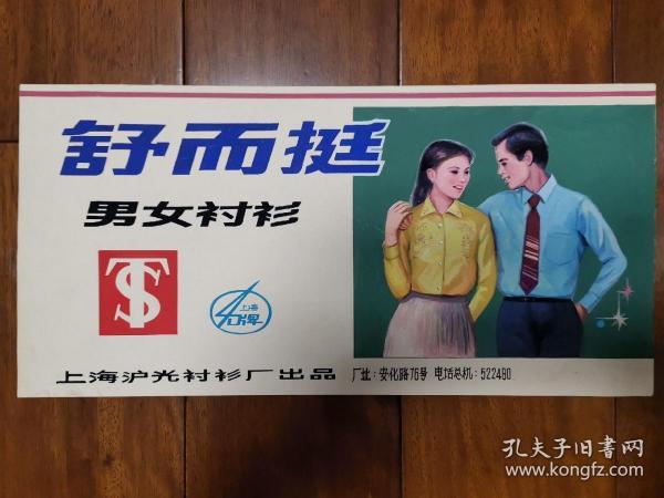 """80年代上海""""舒而挺""""衬衫广告水粉原稿"""