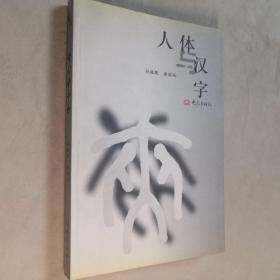 人体与汉字 大32开 平装本 孙振魁 唐国纯 著 大象出版社 2000年1版1印 私藏 全新