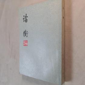论衡 繁体竖版 大32开 平装本(东汉)王充 著 上海人民出版社 1974年1版1印 私藏全品