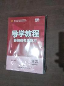 导学教程新编高考总复习语文(新课改专版 2021版)塑封微损