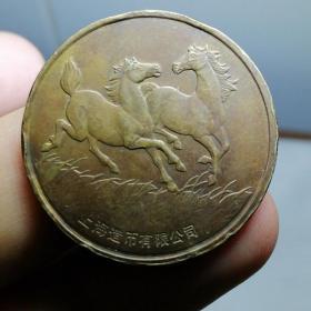 上海造币厂 马到成功 铜章