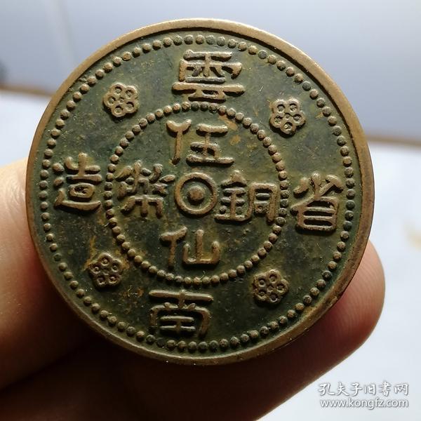 云南省 梅花 伍仙铜币