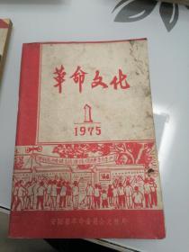 革命文化1975年第一期(安阳县)