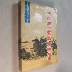 中国古代军事智谋故事 大32开 平装本 李衡眉 陈学振 主编 明天出版社 1990年1版1印 私藏 自然旧 全新品相